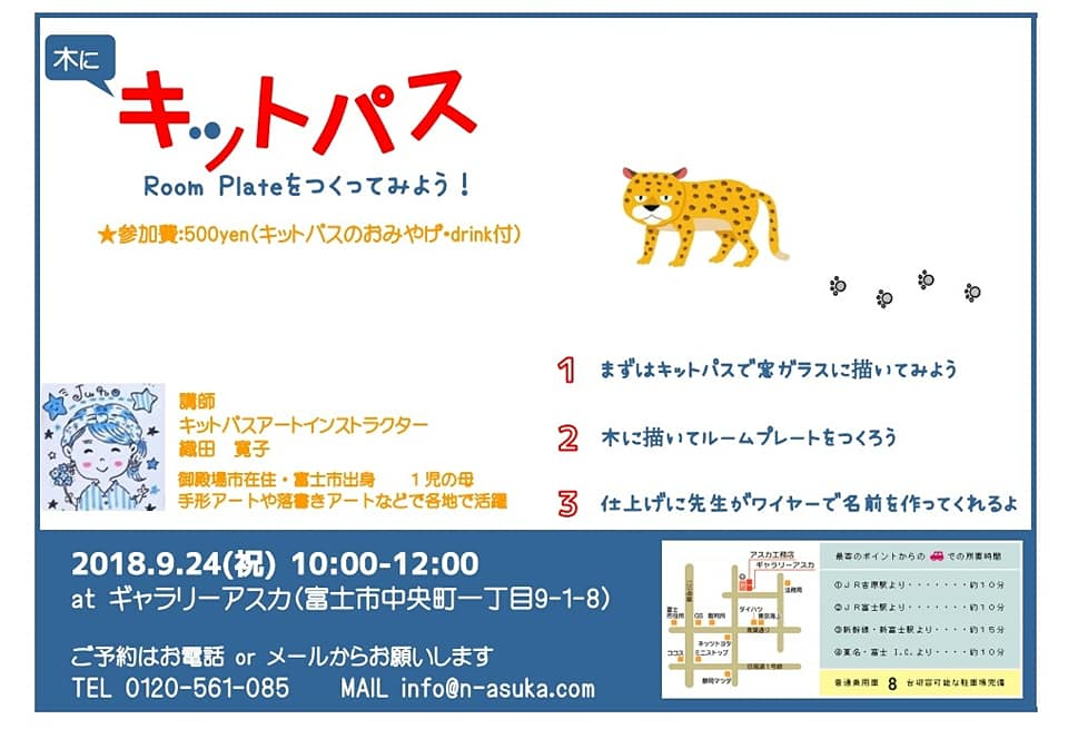 イベント,富士市,ワークショップ